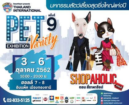 SmartHeart presents Thailand International Pet Variety Exhibition